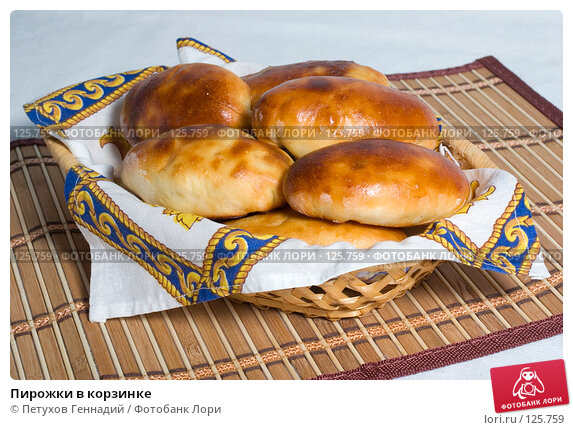 Пирожки в корзинке, фото № 125759, снято 20 октября 2007 г. (c) Петухов Геннадий / Фотобанк Лори