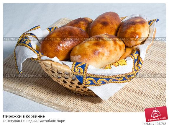 Пирожки в корзинке, фото № 125763, снято 20 октября 2007 г. (c) Петухов Геннадий / Фотобанк Лори