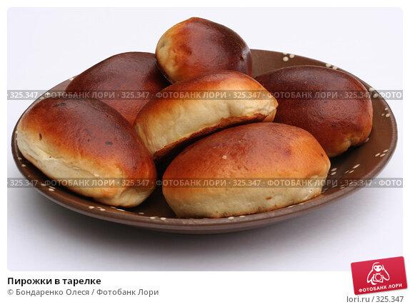Пирожки в тарелке, фото № 325347, снято 16 июня 2008 г. (c) Бондаренко Олеся / Фотобанк Лори