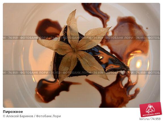 Пирожное, фото № 74959, снято 10 августа 2007 г. (c) Алексей Баринов / Фотобанк Лори