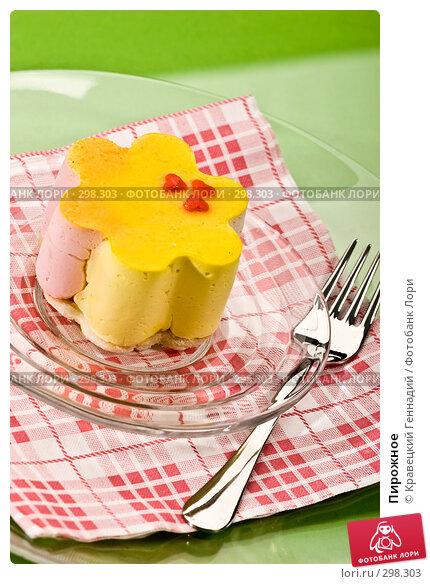 Пирожное, фото № 298303, снято 3 декабря 2005 г. (c) Кравецкий Геннадий / Фотобанк Лори