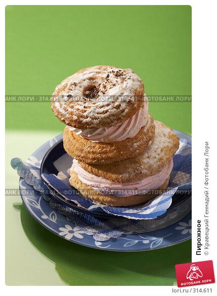 Купить «Пирожное», фото № 314611, снято 3 декабря 2005 г. (c) Кравецкий Геннадий / Фотобанк Лори