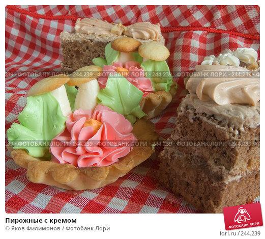 Купить «Пирожные с кремом», фото № 244239, снято 5 апреля 2008 г. (c) Яков Филимонов / Фотобанк Лори