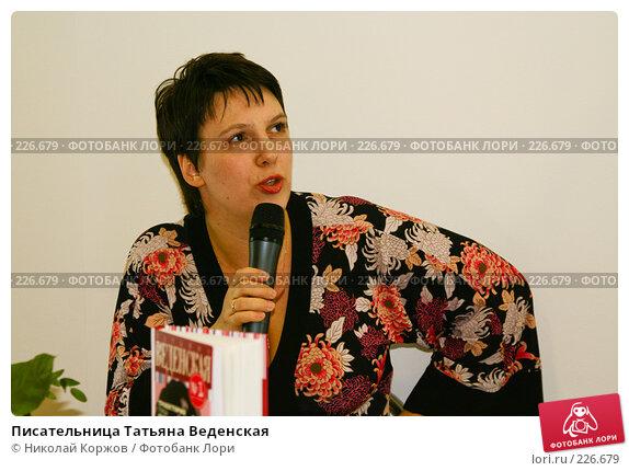 Писательница Татьяна Веденская, фото № 226679, снято 16 марта 2008 г. (c) Николай Коржов / Фотобанк Лори