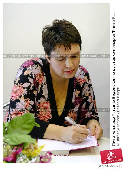 Писательница Татьяна Веденская на выставке-ярмарке 'Книги России', 2008, фото № 227635, снято 16 марта 2008 г. (c) Николай Коржов / Фотобанк Лори
