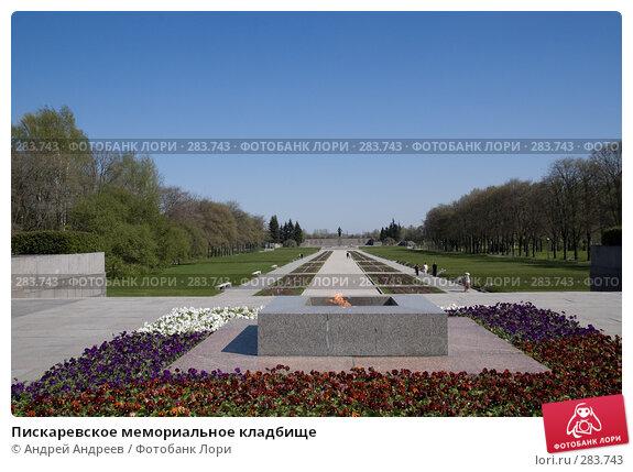 Купить «Пискаревское мемориальное кладбище», фото № 283743, снято 3 мая 2008 г. (c) Андрей Андреев / Фотобанк Лори