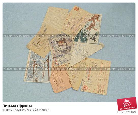 Письма с фронта, фото № 73879, снято 8 мая 2007 г. (c) Timur Kagirov / Фотобанк Лори