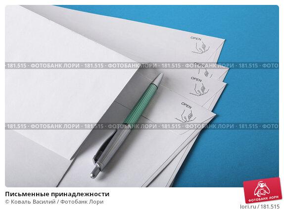 Письменные принадлежности, фото № 181515, снято 19 декабря 2006 г. (c) Коваль Василий / Фотобанк Лори