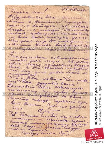 Купить «Письмо с фронта в день Победы. 9 мая 1945 года.», фото № 2319603, снято 4 февраля 2011 г. (c) Sea Wave / Фотобанк Лори