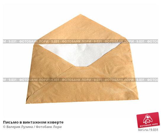 Письмо в винтажном коверте, фото № 9031, снято 29 августа 2006 г. (c) Валерия Потапова / Фотобанк Лори