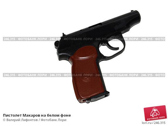 Купить «Пистолет Макаров на белом фоне», фото № 246315, снято 23 марта 2018 г. (c) Валерий Лифонтов / Фотобанк Лори