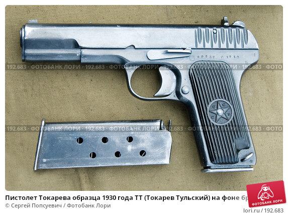 Пистолет Токарева образца 1930 года ТТ (Токарев Тульский) на фоне брезента, фото № 192683, снято 8 мая 2007 г. (c) Сергей Попсуевич / Фотобанк Лори