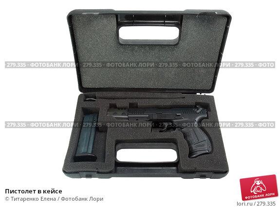 Пистолет в кейсе, фото № 279335, снято 17 апреля 2008 г. (c) Титаренко Елена / Фотобанк Лори