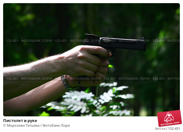 Пистолет в руке, фото № 132451, снято 18 июня 2007 г. (c) Морозова Татьяна / Фотобанк Лори
