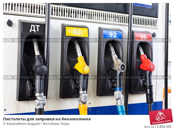 Купить «Пистолеты для заправки на бензоколонке», фото № 2854395, снято 4 сентября 2011 г. (c) Кекяляйнен Андрей / Фотобанк Лори