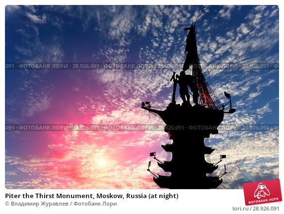 Купить «Piter the Thirst Monument, Moskow, Russia (at night)», фото № 28926091, снято 1 августа 2018 г. (c) Владимир Журавлев / Фотобанк Лори