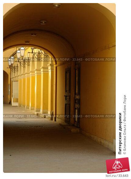 Купить «Питерские дворики», фото № 33643, снято 23 августа 2006 г. (c) Блинова Ольга / Фотобанк Лори