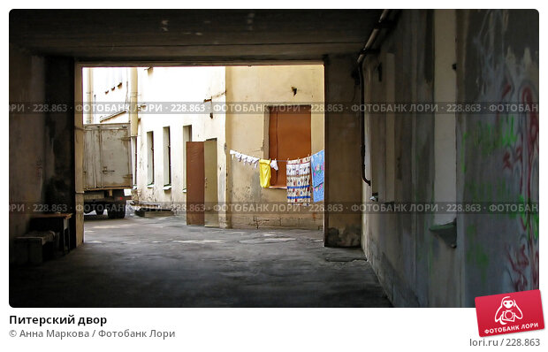 Питерский двор, фото № 228863, снято 20 июня 2007 г. (c) Анна Маркова / Фотобанк Лори