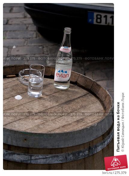 Питьевая вода на бочке, фото № 275379, снято 20 июня 2007 г. (c) Юрий Синицын / Фотобанк Лори