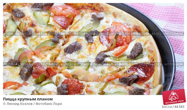 Пицца крупным планом, фото № 44583, снято 17 мая 2007 г. (c) Леонид Козлов / Фотобанк Лори