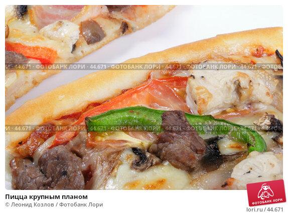 Пицца крупным планом, фото № 44671, снято 17 мая 2007 г. (c) Леонид Козлов / Фотобанк Лори