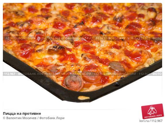 Купить «Пицца на противне», фото № 112967, снято 25 февраля 2007 г. (c) Валентин Мосичев / Фотобанк Лори