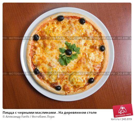 Пицца с черными маслинами . На деревянном столе, фото № 243819, снято 3 декабря 2016 г. (c) Александр Fanfo / Фотобанк Лори