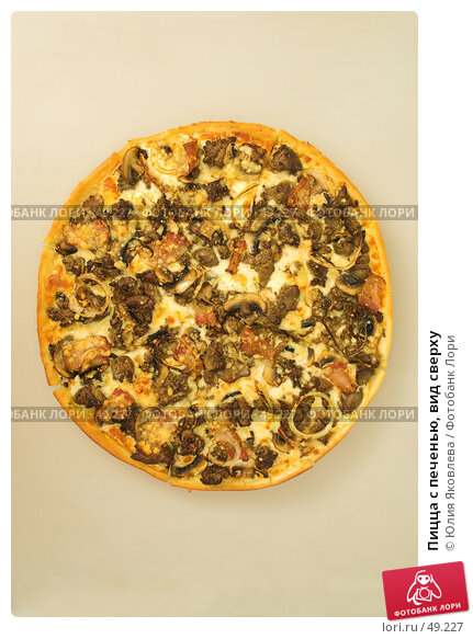Пицца с печенью, вид сверху, фото № 49227, снято 30 мая 2007 г. (c) Юлия Яковлева / Фотобанк Лори