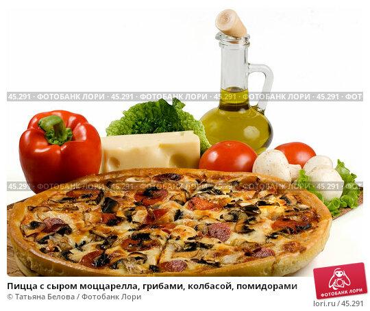 Пицца с сыром моццарелла, грибами, колбасой, помидорами, фото № 45291, снято 17 мая 2007 г. (c) Татьяна Белова / Фотобанк Лори