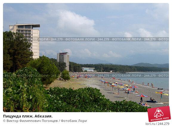 Пицунда пляж. Абхазия., фото № 244279, снято 1 сентября 2006 г. (c) Виктор Филиппович Погонцев / Фотобанк Лори
