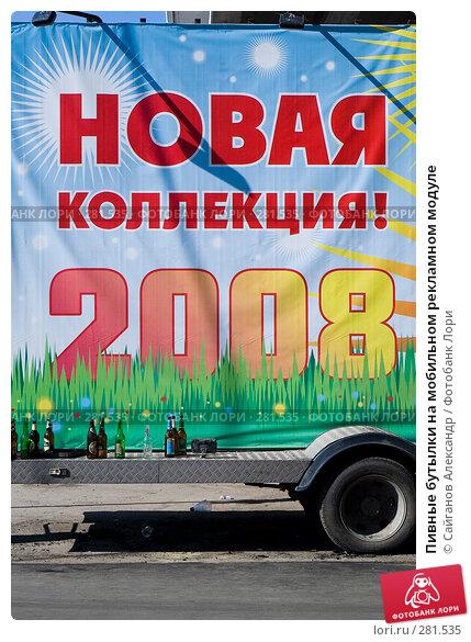 Пивные бутылки на мобильном рекламном модуле, эксклюзивное фото № 281535, снято 9 мая 2008 г. (c) Сайганов Александр / Фотобанк Лори