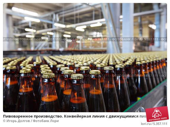 Купить «Пивоваренное производство. Конвейерная линия c движущимися пивными бутылками», фото № 5357111, снято 13 июня 2013 г. (c) Игорь Долгов / Фотобанк Лори