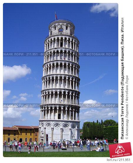 Пизанская Torre Pendente (Падающая башня). Пиза. Италия, фото № 211951, снято 5 июля 2005 г. (c) Александр Леденев / Фотобанк Лори