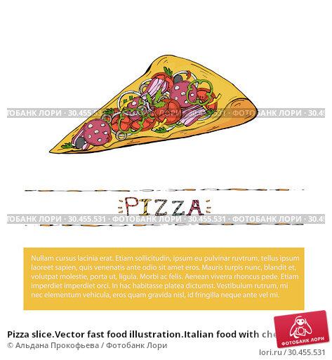 Pizza slice.Vector fast food illustration.Italian food with cheese. Стоковая иллюстрация, иллюстратор Альдана Прокофьева / Фотобанк Лори