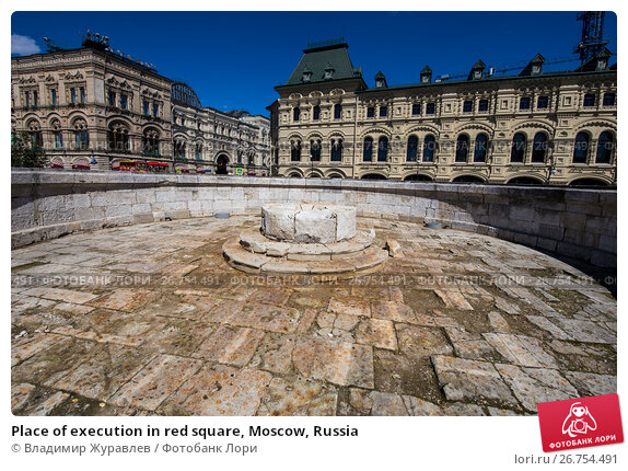 Place of execution in red square, Moscow, Russia, фото № 26754491, снято 6 августа 2017 г. (c) Владимир Журавлев / Фотобанк Лори