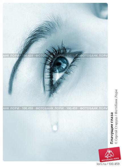 Плачущие глаза, фото № 100459, снято 26 сентября 2007 г. (c) Сергей Старуш / Фотобанк Лори