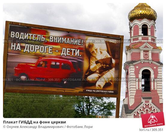 Плакат ГИБДД на фоне церкви, фото № 309351, снято 30 мая 2008 г. (c) Окунев Александр Владимирович / Фотобанк Лори