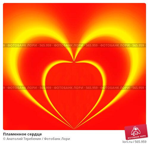 Купить «Пламенное сердце», иллюстрация № 565959 (c) Анатолий Теребенин / Фотобанк Лори