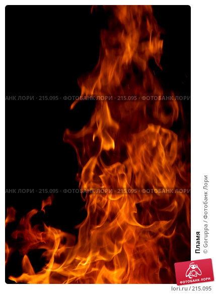 Пламя, фото № 215095, снято 25 июля 2007 г. (c) Goruppa / Фотобанк Лори