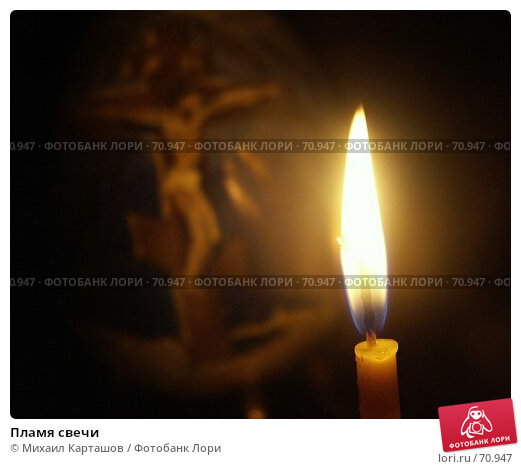 Пламя свечи, эксклюзивное фото № 70947, снято 1 марта 2007 г. (c) Михаил Карташов / Фотобанк Лори