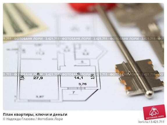 Купить «План квартиры, ключи и деньги», фото № 3421711, снято 8 апреля 2012 г. (c) Надежда Глазова / Фотобанк Лори