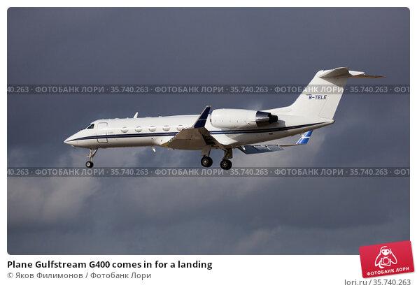 Plane Gulfstream G400 comes in for a landing (2020 год). Редакционное фото, фотограф Яков Филимонов / Фотобанк Лори