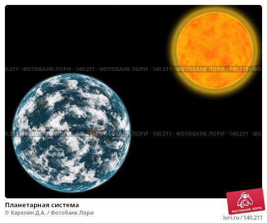 Планетарная система, иллюстрация № 140211 (c) Карелин Д.А. / Фотобанк Лори