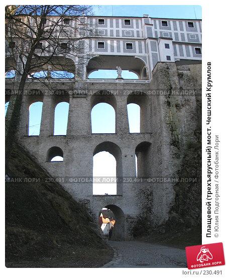 Плащевой (трехъярусный) мост. Чешский Крумлов, фото № 230491, снято 18 марта 2008 г. (c) Юлия Селезнева / Фотобанк Лори