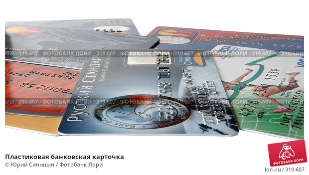 Пластиковая банковская карточка, фото № 319607, снято 11 июня 2008 г. (c) Юрий Синицын / Фотобанк Лори