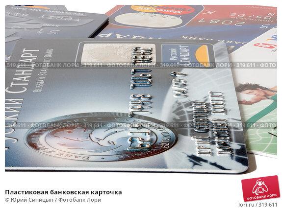 Пластиковая банковская карточка, фото № 319611, снято 23 июля 2017 г. (c) Юрий Синицын / Фотобанк Лори