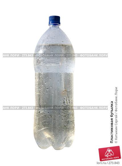 Купить «Пластиковая бутылка», фото № 273843, снято 2 мая 2008 г. (c) Катыкин Сергей / Фотобанк Лори