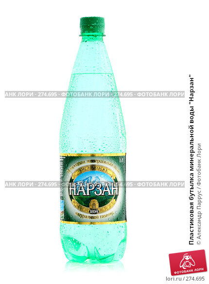 """Пластиковая бутылка минеральной воды """"Нарзан"""", фото № 274695, снято 6 мая 2008 г. (c) Александр Паррус / Фотобанк Лори"""