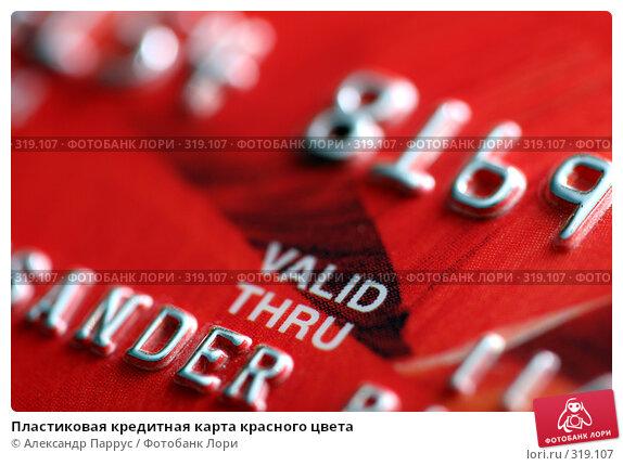 Пластиковая кредитная карта красного цвета, фото № 319107, снято 18 декабря 2007 г. (c) Александр Паррус / Фотобанк Лори