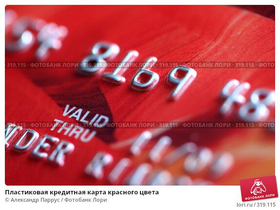 Пластиковая кредитная карта красного цвета, фото № 319115, снято 18 декабря 2007 г. (c) Александр Паррус / Фотобанк Лори